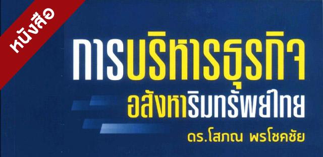 การบริหารธุรกิจอสังหาริมทรัพย์ไทย